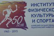 Институт физической культуры и спорта Алтайского педуниверситета отметил 50-летие (фото).