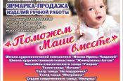В концертном зале АГИК 11 октября состоится концерт, собранные средства от которого пойдут на лечение Маши Ерохиной, страдающей ДЦП с тяжелыми осложнениями.