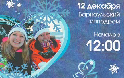 10-13 декабря. Города и районы Алтайского края. Праздник «Алтайская зимовка».