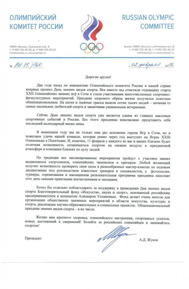Президент Олимпийского комитета России Александр Жуков поздравил участников спортивно-физкультурных мероприятий с Днём зимних видов спорта.