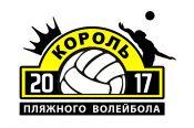 В барнаульском «Парке спорта» 2-3 сентября пройдёт краевой фестиваль «Король пляжного волейбола – 2017».