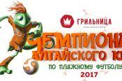 В Павловске 19-20 августа состоится III «Грильница – Чемпионат Алтайского края по пляжному футболу».