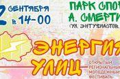 В Парке спорта Алексея Смертина пройдёт 2 сентября открытый региональный молодёжный фестиваль «Энергия улиц».