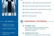 В Алтайском крае и других регионах 23 сентября стартует бесплатная образовательная программа «100-дневный воркаут».