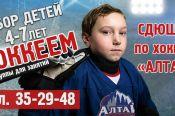 Продолжается набор в СДЮШОР по хоккею «Алтай» детей 4-7 лет.