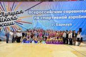 В Барнауле прошли первые Всероссийские соревнования по спортивной аэробике «Лучшая школа России».