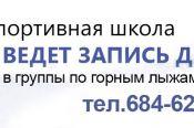 Алтайские горнолыжники и сноубордисты открыли новый сезон.