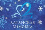 «Алтайская зимовка» откроет зимний туристический сезон в нашем регионе.