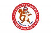 9-11 февраля. Белокуриха. VIII зимняя олимпиада городов Алтайского края.