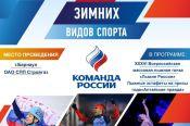 «День зимних видов спорта» состоится в Барнауле в эти выходные