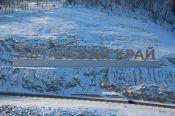 Фотографии первого дня соревнований VIII зимней олимпиады городов Алтайского края