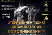 Призёры чемпионатов мира и Европы 10 марта выступят в Барнауле на Открытом чемпионате Алтайского края
