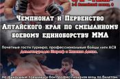 В Барнауле во второй раз состоялись чемпионат и первенство края по ММА