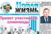Павловская газета «Новая жизнь» – навстречу XXXIII краевой зимней олимпиаде