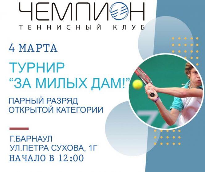 Теннисный клуб «Чемпион» совместно с Фондом Алексея Смертина 4 марта проводит турнир по большому теннису «За милых дам»
