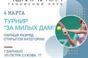 4 марта. Барнаул. Теннисный корт «Чемпион». Региональный турнир «За милых дам!»