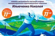 В Бийске 9 марта пройдут открытые городские соревнования памяти Николая Ильюченко