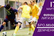 В спорткомплексе «Темп» 17 марта состоится главный матч сезона «Лиги.БРО»