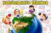 В Барнауле состоятся турниры, приуроченные к Международному дню настольного тенниса