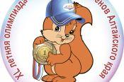 Свёрстана программа соревнований XL летней олимпиады сельских спортсменов Алтайского края