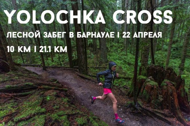 «Yolochka Cross-2018»