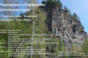 В конце апреля в селе Турочак состоятся чемпионат и первенство Алтайского края