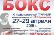 В Барнауле 27 апреля пройдёт традиционный юношеский турнир памяти мастера спорта СССР по боксу Сергея Чуковитова