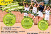 Теннисный клуб «Чемпион» ведёт набор детей на летнюю площадку «Теннисные каникулы»