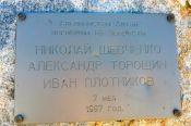 Алтайские альпинисты почтили память своих товарищей, которые 21 год назад погибли на Эвересте