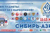Около 3500 спортсменов соберёт в Барнауле IX международный детско-юношеский фестиваль единоборств «Детям планеты – мир без наркотиков» и IV олимпиада боевых искусств «Сибирь – Азия»