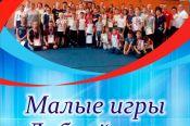 В Бийске 18 мая состоятся краевые соревнования для воспитанников детских домов и школ-интернатов «Малые игры Доброй воли»