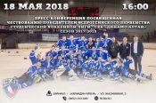 В барнаульском ледовом дворце спорта «Динамо» 18 мая состоится пресс-конференция, посвящённая победе студенческой команды «Динамо-Алтай» в первенстве российской Студенческой хоккейной лиги