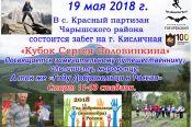 В Чарышском районе 19 мая состоится забег на гору Кисличную «Кубок Сергея Половинкина»