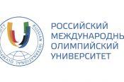 Российский международный олимпийский университет привезёт на форум «АТР» звёздный состав экспертов