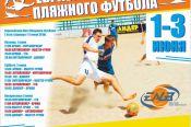 Первый этап международного турнира «Евразийская Лига пляжного футбола» 1-3 июня состоится в Барнауле