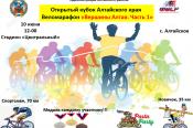 В Алтайском районе 10 июня пройдёт Кубок Алтайского края по кросс-кантри марафону