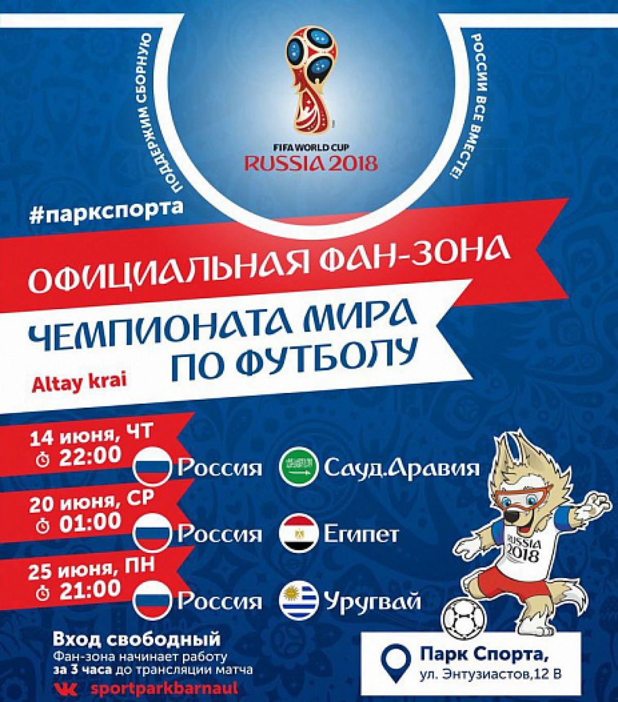 Матч сборной России с Саудовской Аравией, открывающий чемпионат мира по футболу-2018, покажут сегодня в Барнауле в официальной фан-зоне: время трансляций всех игр в групповом турнире