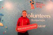 Дневник волонтёра. Запись первая. Три года ожидания: как я стал волонтёром ЧМ-2018
