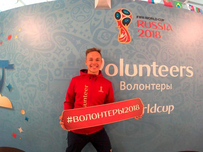 Артём Тарасов – волонтёр ЧМ-2018