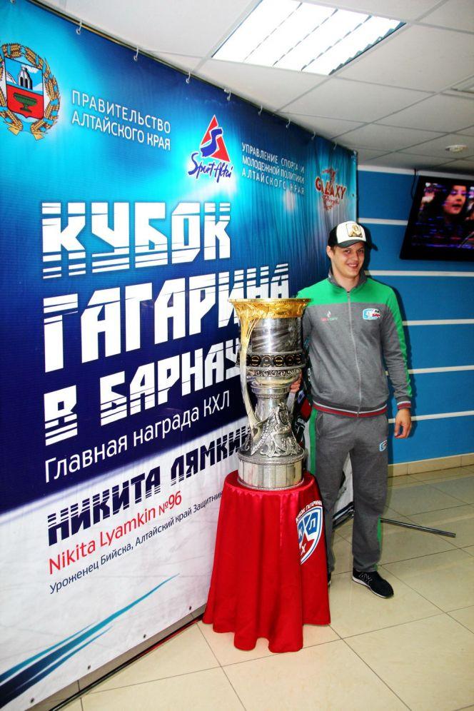 Кубок Гагарина прибыл в Барнаул. Фото Вадима ВЯЗАНЦЕВА.