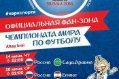Барнаульские болельщики продолжат наблюдать за игрой российской сборной на больших экранах в официальной фан-зоне ЧМ-2018