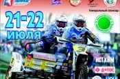В Барнауле пройдут международные лично-командные соревнования по мотоспорту