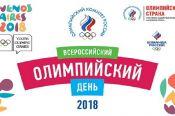 30 июня-1 июля страна отмечает Всероссийский Олимпийский день