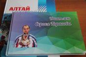 Вышла в свет книга «Биатлон Сергея Тарасова»