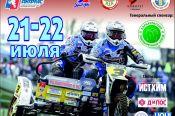 Гонщики из 13 стран выступят в барнаульском экстрим-парке «Турина гора» на третьем этапе «Кубка Содружества» по мотокроссу