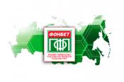 ПФЛ опубликовала календарь первенства России в группе «Восток»
