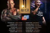 Определён список поединков международного бойцовского шоу «Altai Palace Fight»
