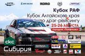Масштабное автомобильное событие Алтайского края состоится уже в эти выходные