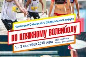 Волейболисты и волейболистки Алтайского края – чемпионы Сибири