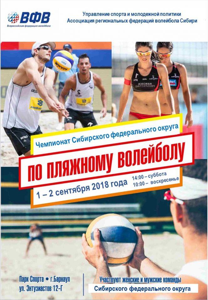 Чемпионат Сибирского федерального округа по пляжному волейболу